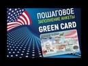 Грин кард США - DV-2021 - Пошаговая инструкция заполнение анкеты