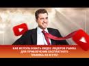 Как использовать видео Лидеров рынка для бесплатного трафика c Ютуб?