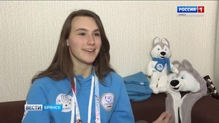 Команда брянских волонтёров вернулась с XXIX Всемирной зимней универсиады