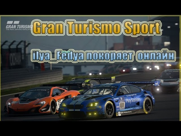 7 кругов ада в Токио, русский товарищ предатель! ilya_fedya покоряет онлайн GTS (Gran Turismo Sport)