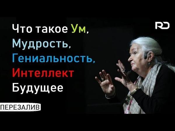 Черниговская Т В Что такое Ум Мудрость Гениальность Интеллект Будущее Перезалив