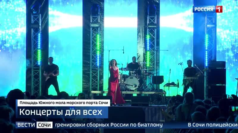 Вести Сочи Фестиваль в Сочи объединил тысячи зрителей