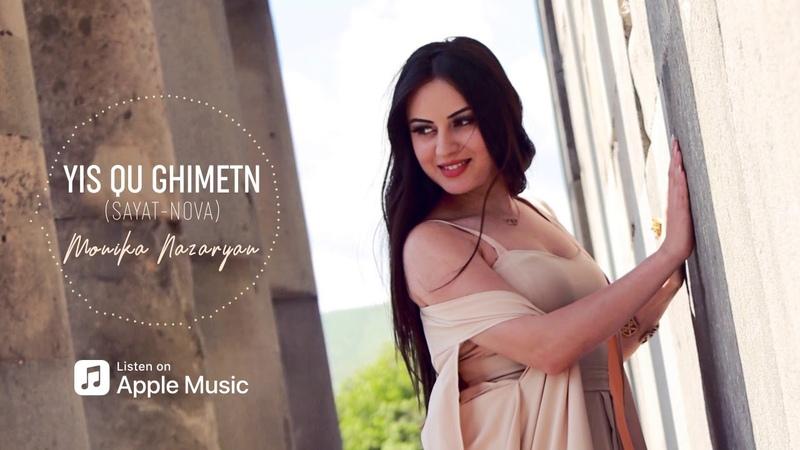 Monika Nazaryan - Yis Qu Ghimetn