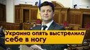 ВОТ ЭТО ДА! Украина снова стреляет себе в ногу