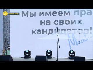 Митинг за допуск на выборы. Любовь Соболь, Илья Яшин, Сергей Митрохин и другие