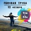 Труба - 12 октября, 90м + 44м