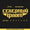 27.10. СЕВЕРНЫЙ ФЛОТ / ВОРОНЕЖ / STATION MIR