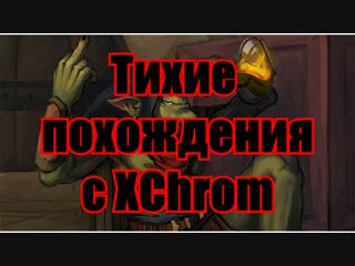 Styx: Master of Shadows и dota 2