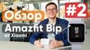 Обзор умных часов Xiaomi Amazfit Bip Huami Amazfit Bip