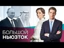 Путин король и нефть Большой ньюзток 14 10 2019
