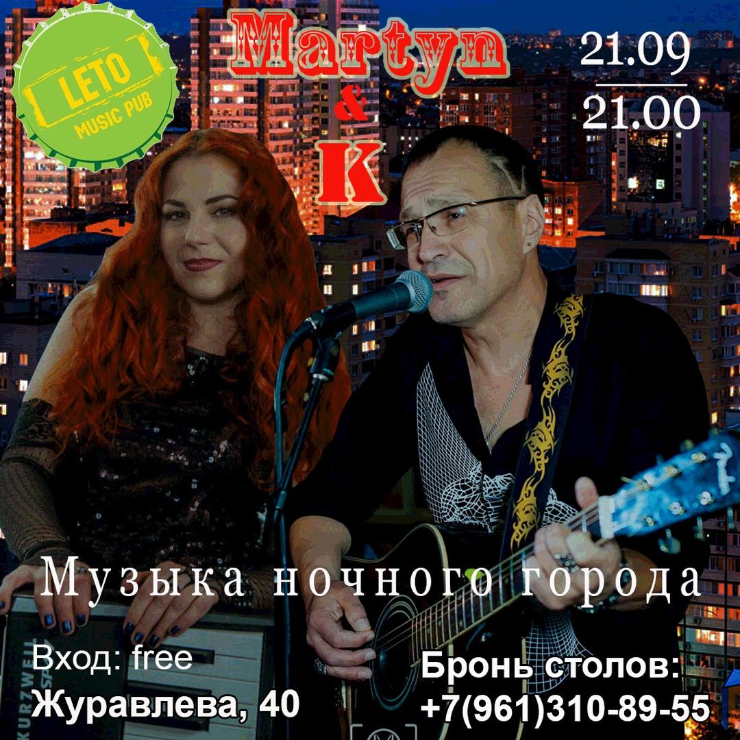 Афиша 21.09.19 / Martyn&K / MusicpubLeto