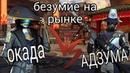 КУСАРИГАМА, МАСТЕР ОКАДА И ФЕЛЬДШЕР АДЗУМА, Shadow Fight 3 71