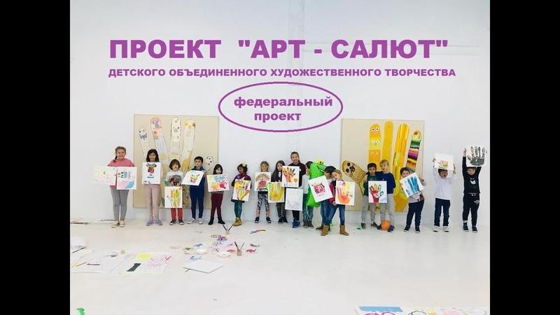 Проект Арт-салют (2019) - детское объединенное художественное творчество