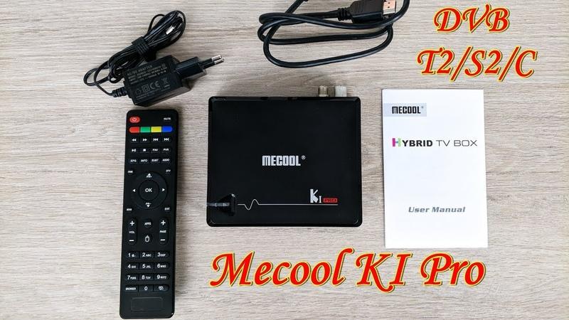 MECOOL KI PRO обзор и тестирование гибридного TV Box c DVB T2 S2 C на Amlogic S905D