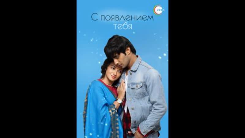 смотреть онлайн С появлением тебя индийский сериал на русском языке все серии бесплатно в хорошем качестве