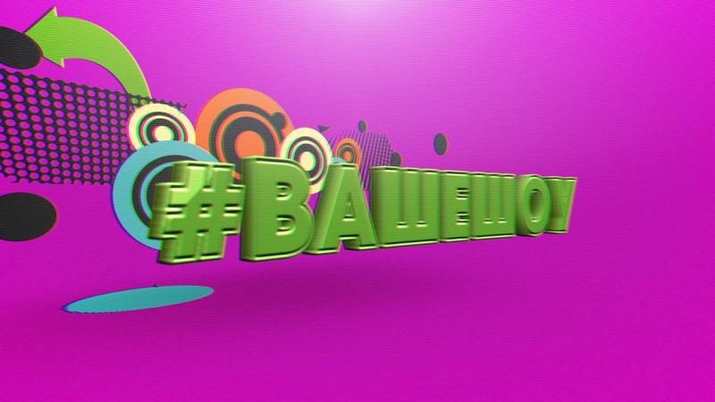 Ваше шоу Топ 5 Беларуских клипов эфир Europa Plus TV Беларусь 11 09 2019