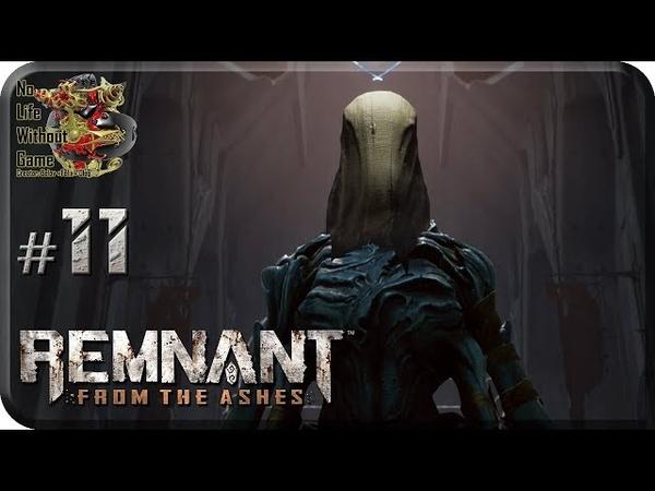 Remnant: From the Ashes[11] - Бессмертный Король (Прохождение на русском(Без комментариев))