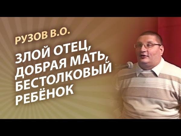 Рузов В.О. Злой отец, добрая мать, бестолковый ребёнок.