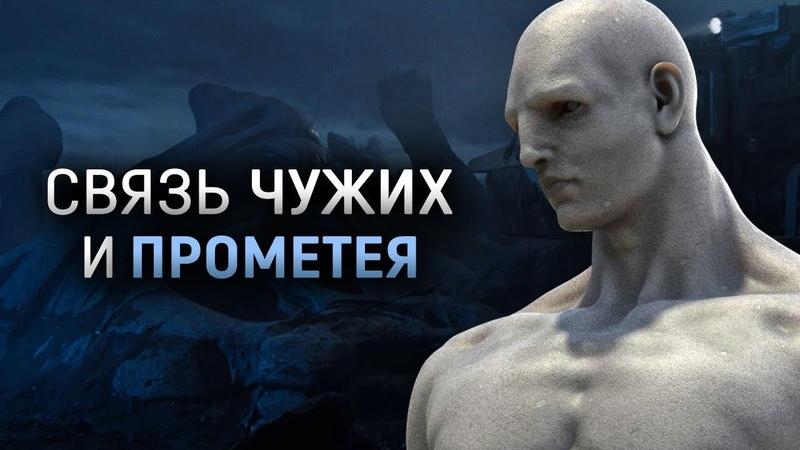 Чего мы не знали о фильме Чужие 2 Связь Прометея и Чужих