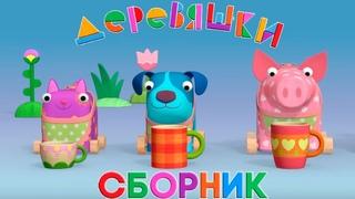 Деревяшки  Сборник про друзей