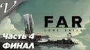 FAR: Lone Sails - Далеко: Одинокие паруса [VOVAD ,PC] - Часть 4 (Наш путь окончен) ФИНАЛ