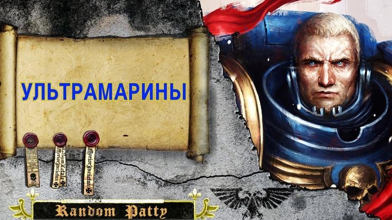 Warhammer 40000 ● Ультрамарины