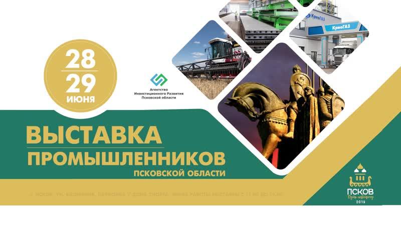 Выставка ПРОМЫШЛЕННИКОВ Псковской обаласти