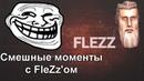 Забавные моменты с FleZz'ом 1 Men of war: Assault Squad 2
