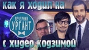 Как я ходил на Вечерний Ургант с Хидэо Кодзимой. Главное ТВ-шоу глазами зрительского зала.