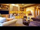 КАК СДЕЛАТЬ Уютные интерьеры гостиных в маленьких квартирах ИДЕИ И ДИЗАЙН СВОИМИ РУКАМИ