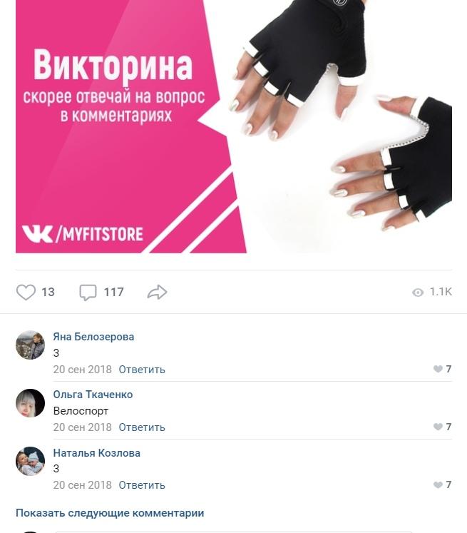 Кейс: 3122 заявки для бренда спортивной одежды. (ВКонтакте и Инстаграм), изображение №15