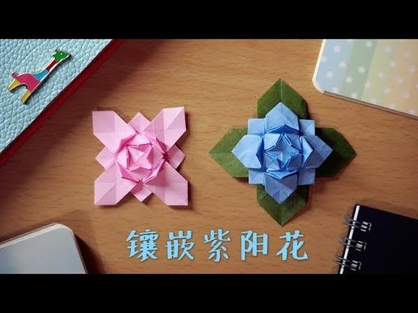 Hello Malinda Origami Tutorial Rose Blooming Hydrangea Shuzo Fujimoto | 折纸教程 镶嵌紫阳花 藤本修三