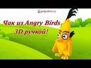 Рисуем 3D ручкой Чака из Angry Birds Chuck Angry Birds 3DPen creation gadgetboss