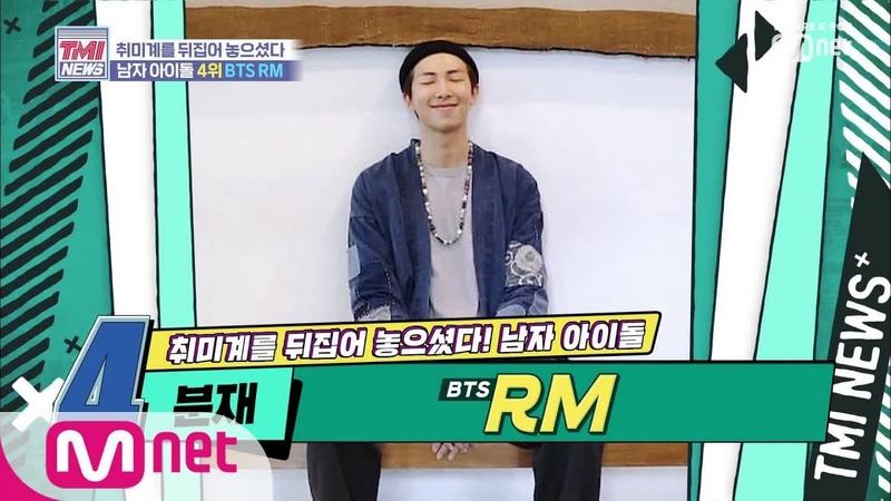 Mnet TMI NEWS 10회 RM의 특별한 취미 00 월드 스타 BTS의 취미 몽땅 공개 190821 EP.10