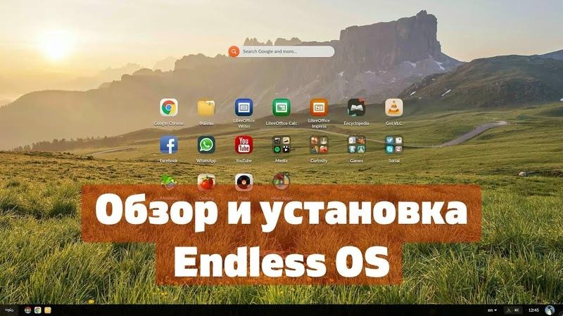 Endless OS обзор и установка Необычный Linux