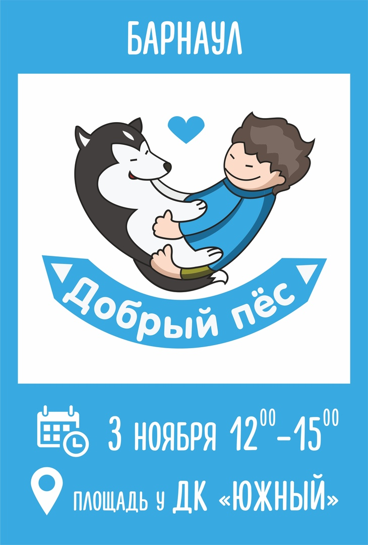 Афиша Барнаул Добрый пёс-19. Благотворительная акция. Барнаул