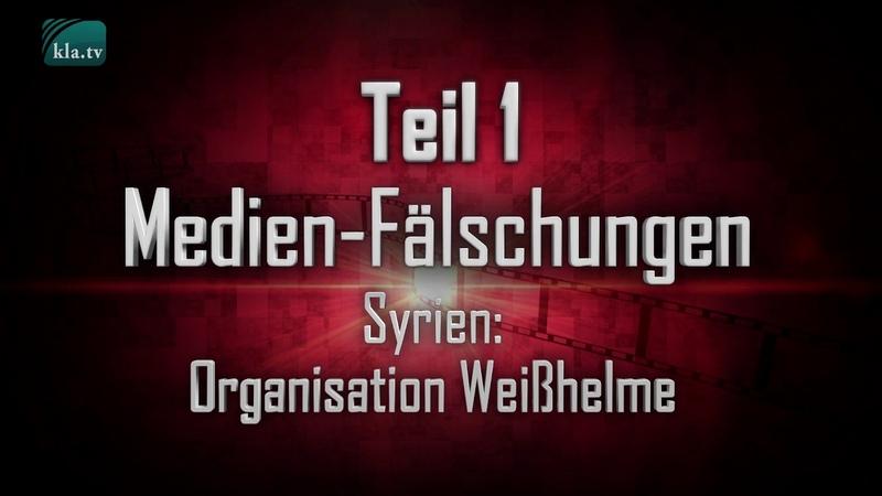 """Teil 1: Medien-Fälschungen - Syrien: Organisation """"Weißhelme""""   03.02.2017   www.kla.tv/9878"""