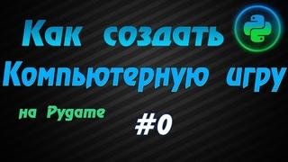 Программирование игр Pygame #0: установка Python, PyCharm