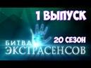 Битва экстрасенсов 20 сезон 1 серия 28 09 2019 ТНТ смотреть онлайн в хорошем качестве