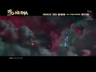 Нэчжа: Рождение дьявола / Nezha Zhi Mo Tong Jiang Shi / Official IMAX Trailer рус. озвучка AniRaccoon