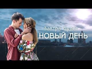 """Мелодрама """"Завтра будет новый день"""" (2019) 1-2-3-4 серия"""