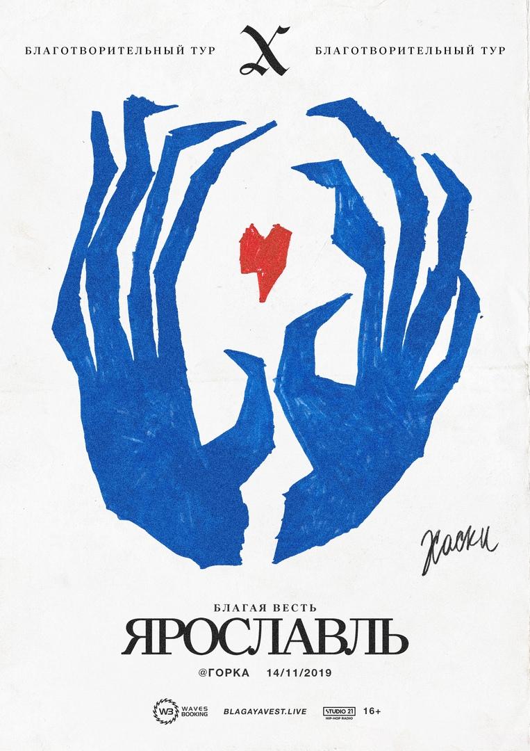 Афиша Ярославль ХАСКИ / 14.11, ЯРОСЛАВЛЬ ГОРКА