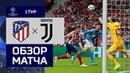 ЛЧ | «Атлетико М» - «Ювентус» 2:2 | Обзор матча
