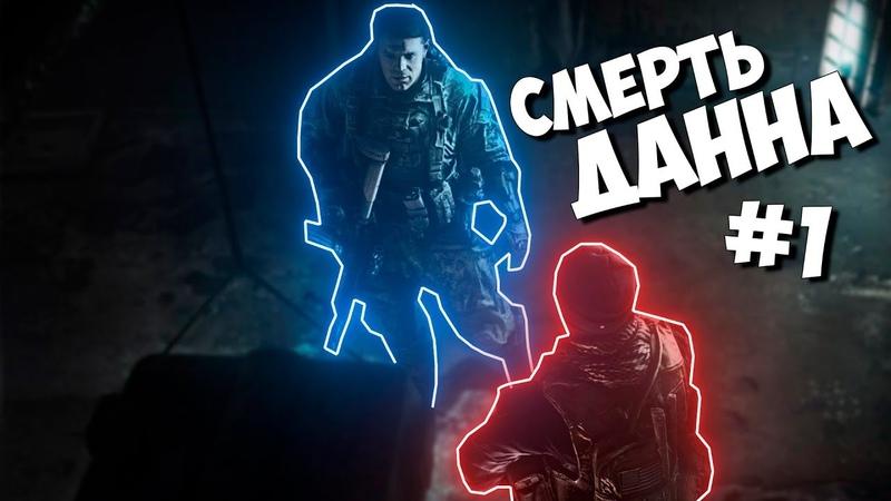 СМЕРТЬ ДАННА Battlefield 4 1