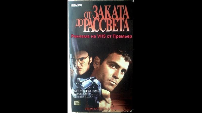 От Заката До Рассвета Реклама на VHS от Премьер