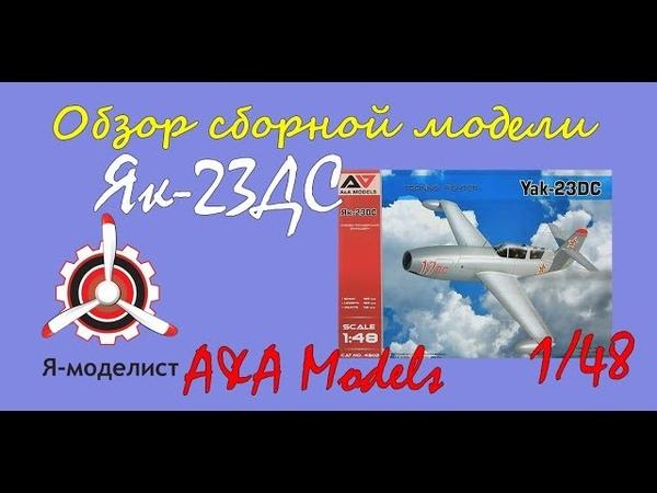 "Обзор содержимого коробки сборной масштабной модели фирмы AA Models Yak-23 D.C. (""Dubla Comanda"") Training Fighter в 148 масштабе. i-modelist.rugoodsmodelaviacija2020202151180.html"