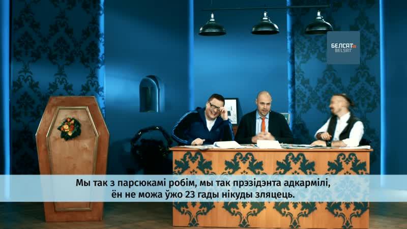 Лебедзь дапамог раскрыць таямніцу палiтычнага даўгалецця Лукашэнкi