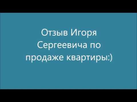 Отзыв Игоря Сергеевича