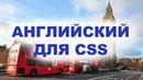 Английский для CSS | Уроки CSS для начинающих