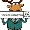 Типичная маршрутка Брянск
